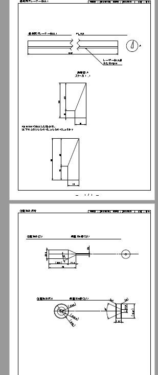 pdf ページ順番 逆にする