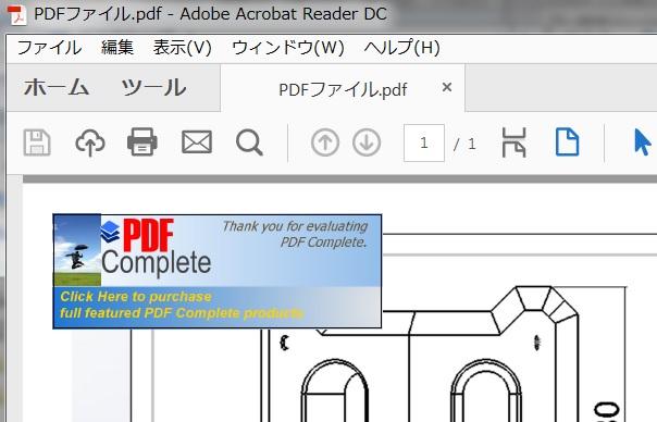 pdf complete 無料 ダウンロード