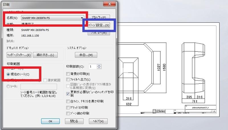 pdf 選択 範囲 のみ 印刷